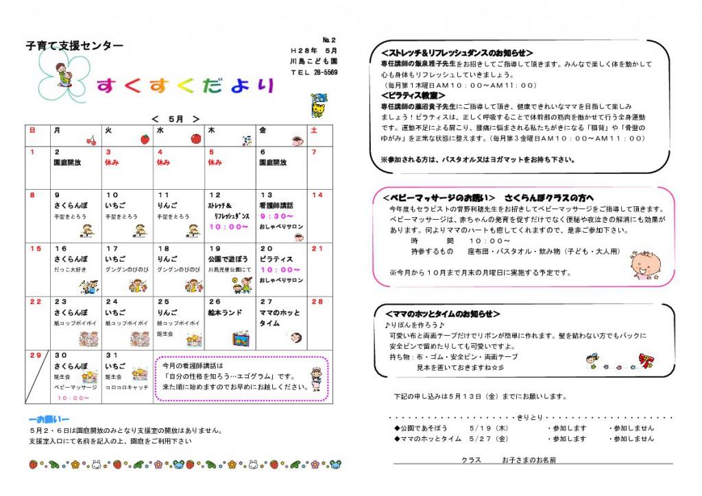 thumbnail of 5月