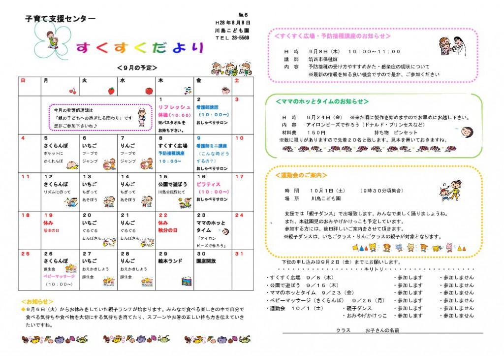 thumbnail of 9月