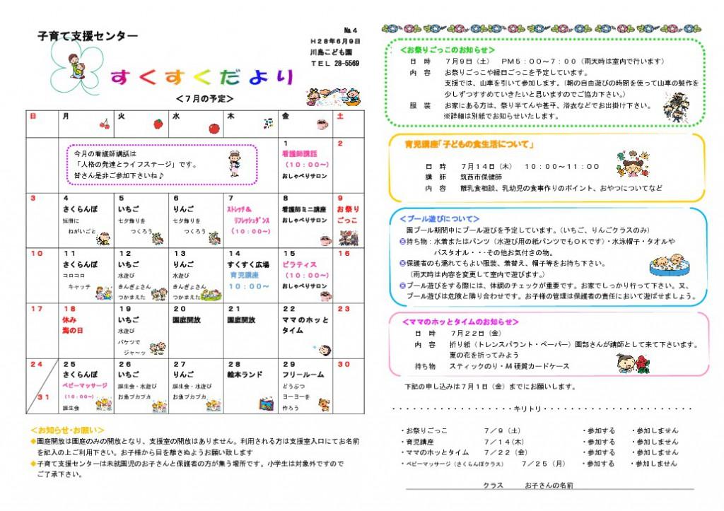 thumbnail of 7月