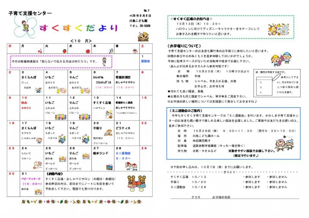 thumbnail of 10月(外部用)