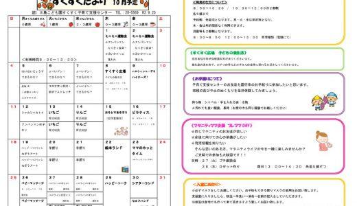 【支援センター】令和2年10月の予定