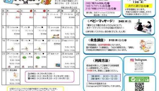 【支援センター】令和3年5月の予定