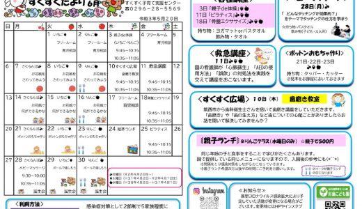 【支援センター】令和3年6月の予定