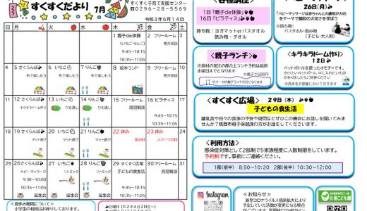 【支援センター】令和3年7月の予定