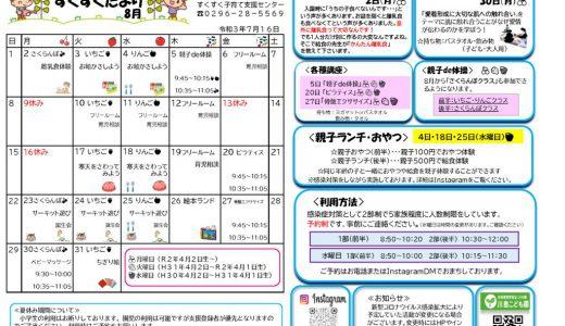 【支援センター】令和3年8月