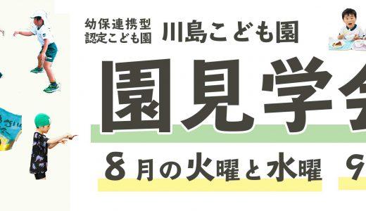 【令和4年度入園】園見学会のお知らせ